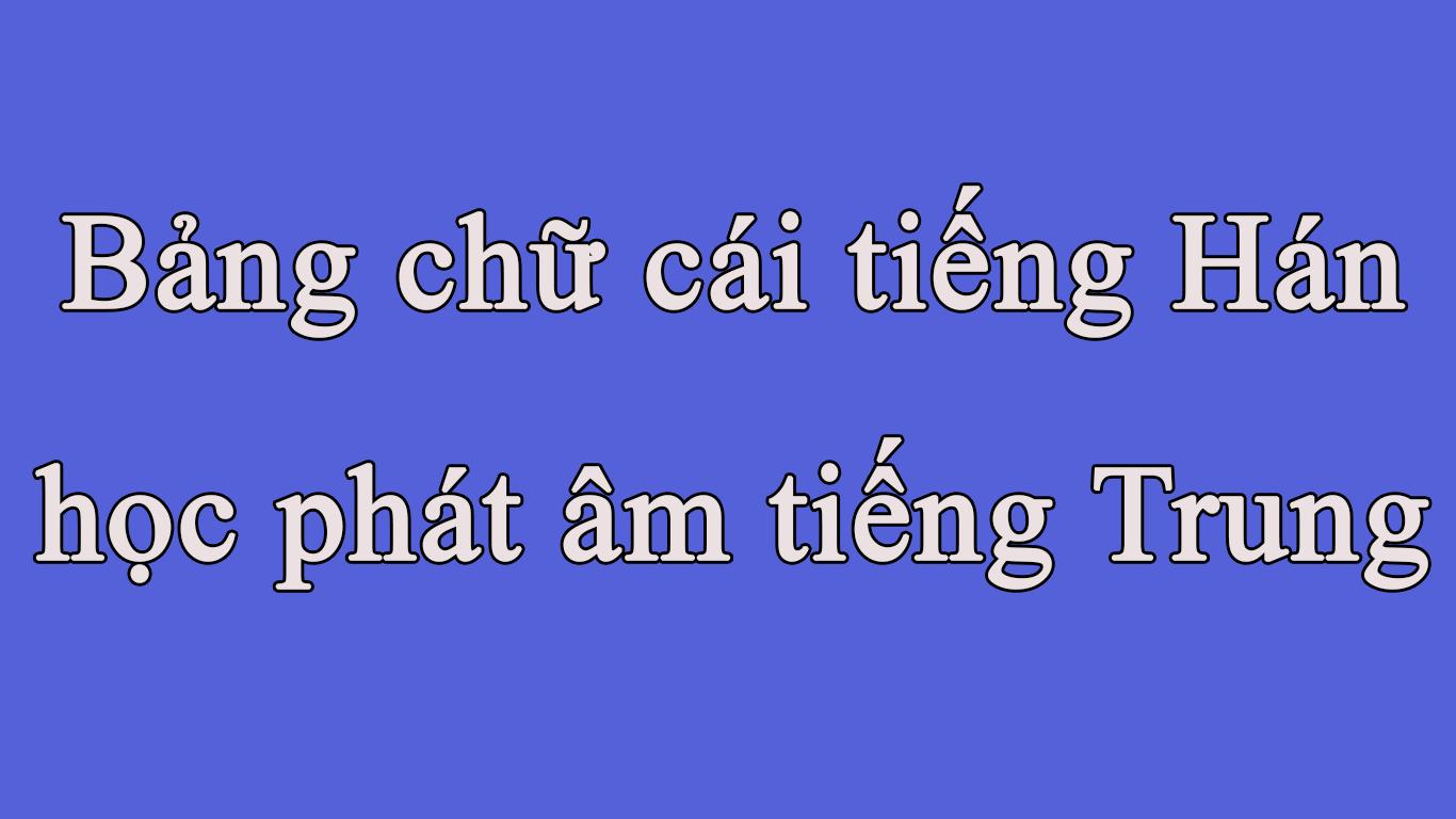 bang-chu-cai-hoc-phat-am-tieng-trung.png